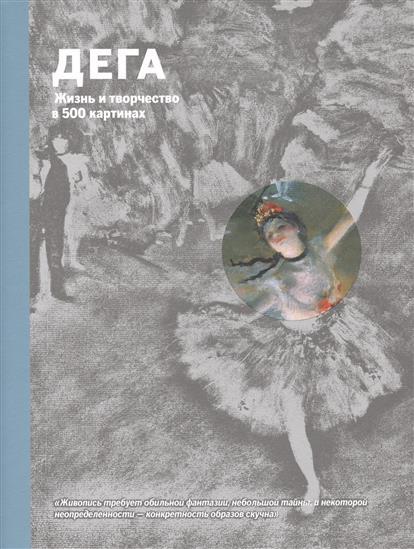 Кир Дж. Дега. Жизнь и творчество в 500 картинах. Иллюстрированное изложение жизни и творчества художника, дополненное репродукциями 300 лучших работ кир булычев клин клином