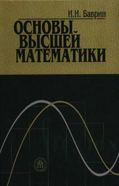 Баврин И.: Основы высшей математики