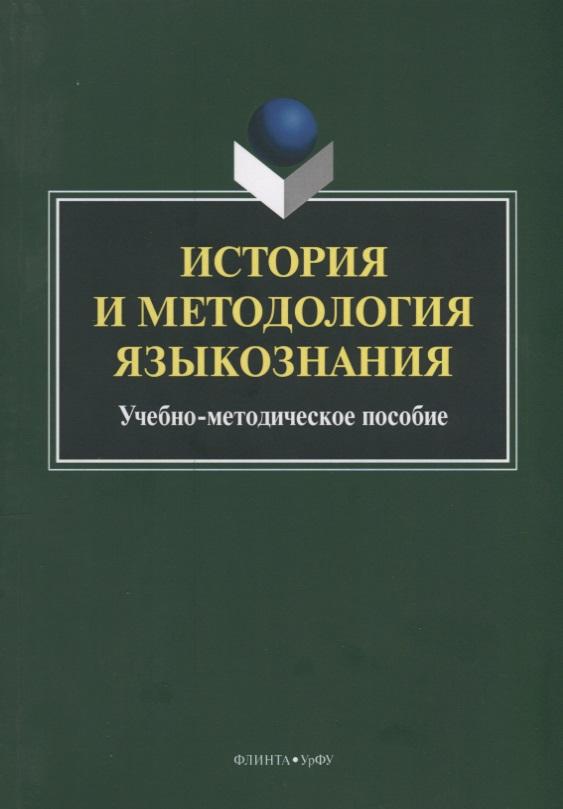 История и методология языкознания. Учебно-методическое пособие