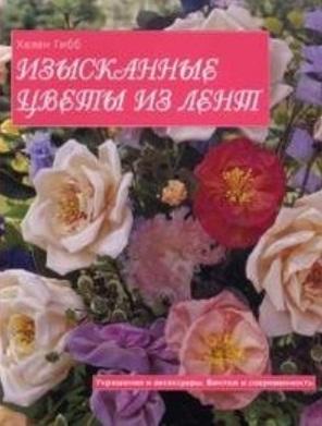 Изысканные цветы из лент Украшения и аксессуары…