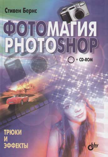 Бернс С. Фотомагия Photoshop Трюки и эффекты coreldraw x4 трюки и эффекты cd с видеокурсом
