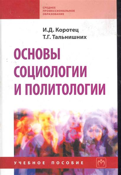 Коротец И., Тальнишних Т. Основы социологии и политологии Учеб. пос.