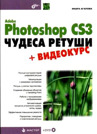 Агапова И. Adobe Photoshop CS3 Чудеса ретуши adobe photoshop cs2 cd