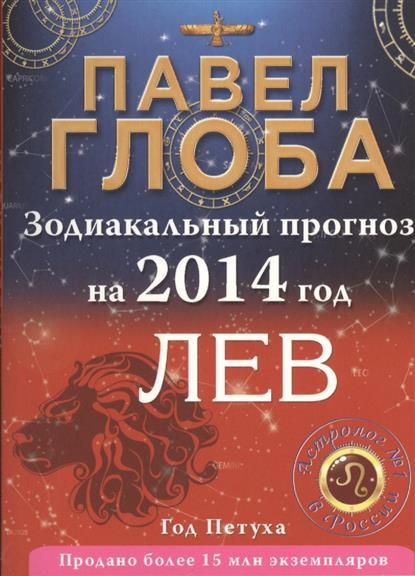 Лев. Зодиакальный прогноз на 2014 год. Год Петуха