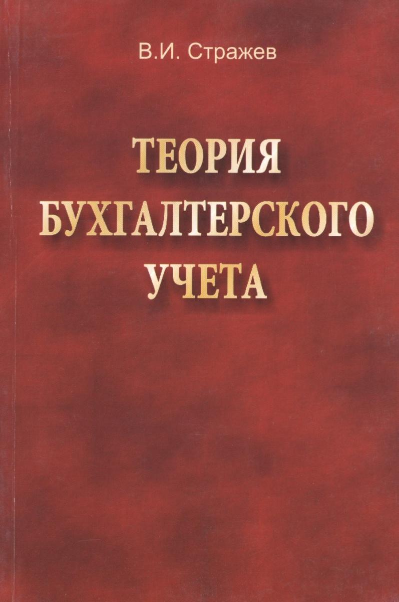 Стражев В. Теория бухгалтерского учета: учебник. 2-е издание, исправленное