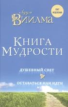 Книга мудрости. Душевный свет. Оставаться или идти