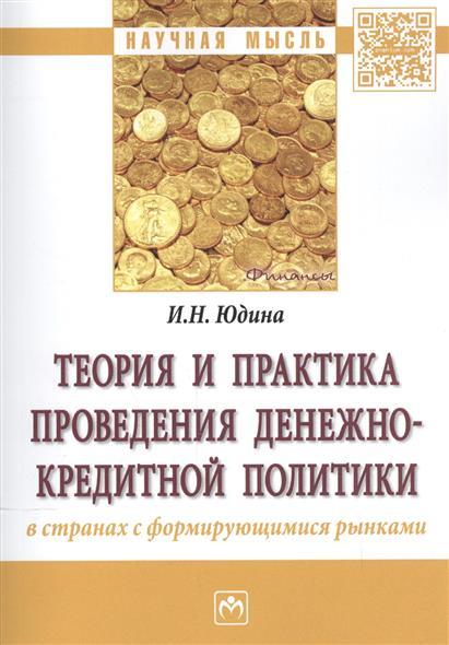 Теория и практика проведения денежно-кредитной политики в странах с формирующимися рынками
