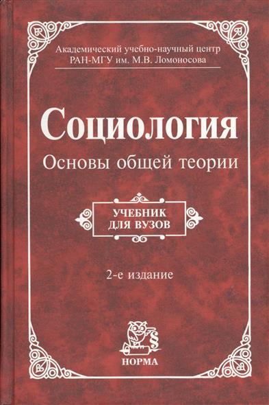 Социология Основы общей теории