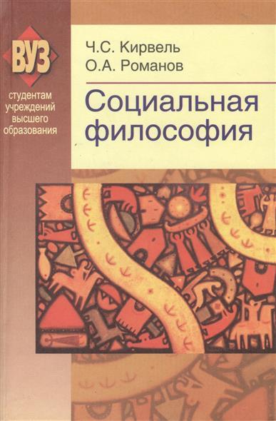 Социальная философия. Учебное пособие. 2-е издание, доработанное