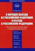 Комм. к ФКЗ О референдуме РФ