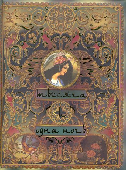 Тысяча и одна ночь Волшебные сказки о любви