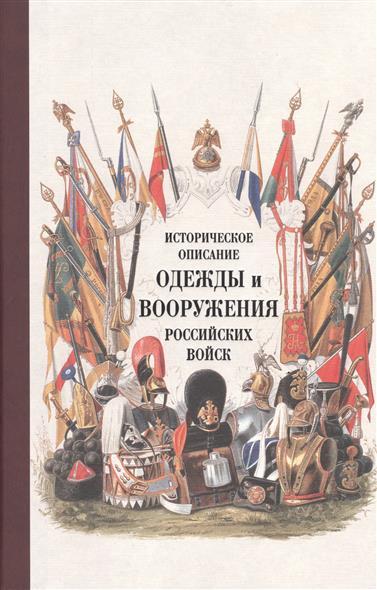 Историческое описание одежды и вооружения российских войск. Ч. 15