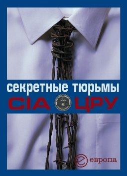 Секретные тюрьмы ЦРУ