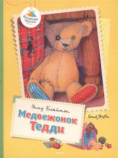Блайтон Э.: Медвежонок Тедди: сказочные истории