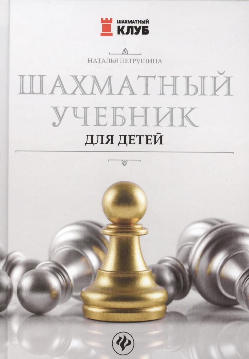 Шахматный учебник для детей от Читай-город