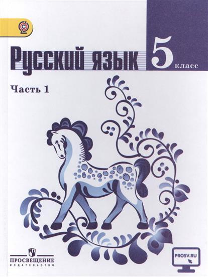 Русский язык. 5 класс. Учебник. В двух частях. Часть 1. 5-е издание (комплект из 2 книг)