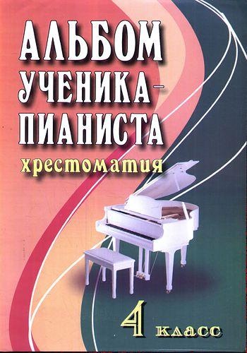 Альбом ученика-пианиста 4 кл