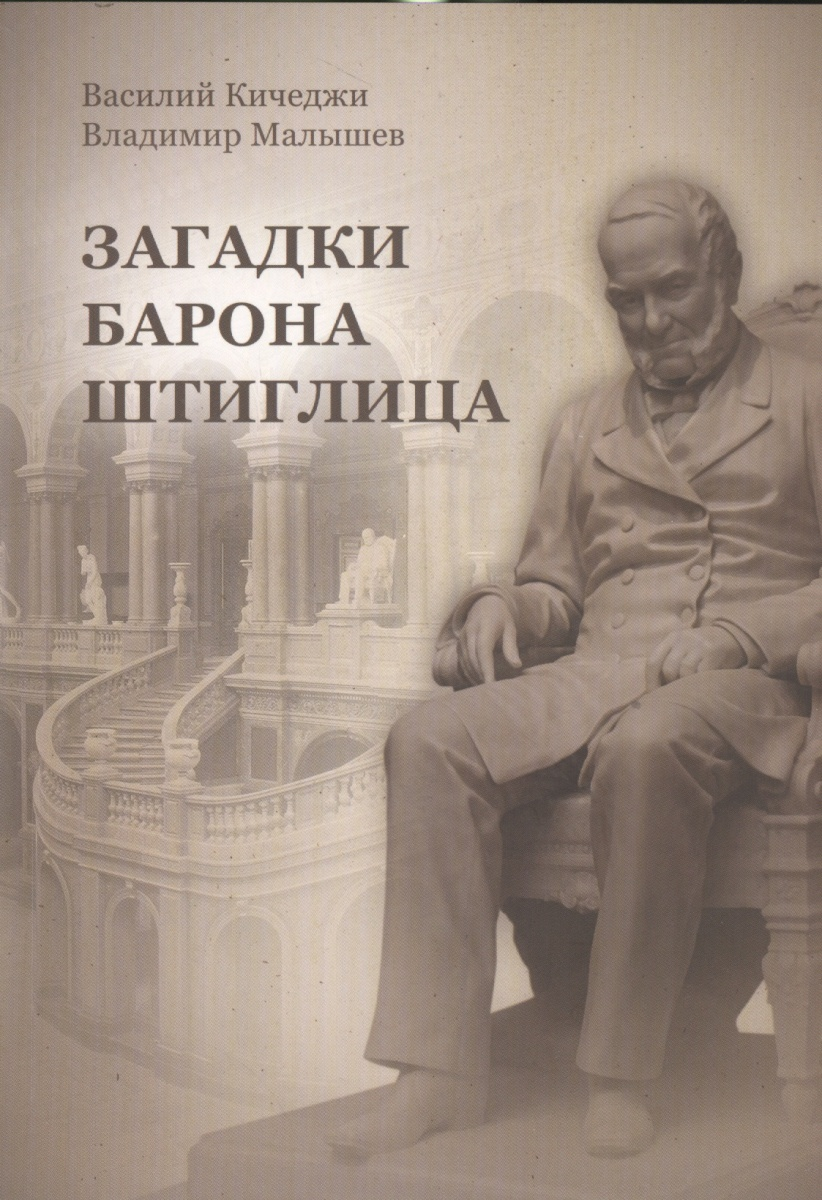 Загадки барона Штиглица