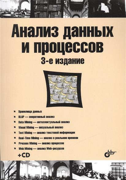 Книга Анализ данных и процессов. 3-е издание (+CD). Барсегян А.