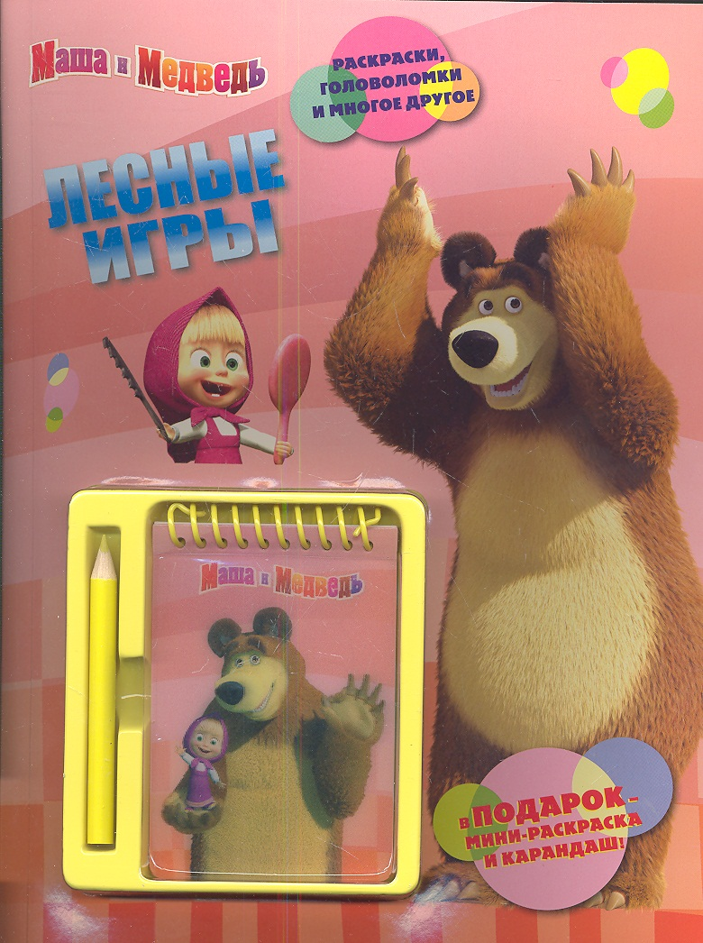 Баталина В. (ред.) Маша и Медведь. Лесные игры. Развивающая книга с блокнотом и карандашом маша и медведь развивающая игра фигуры