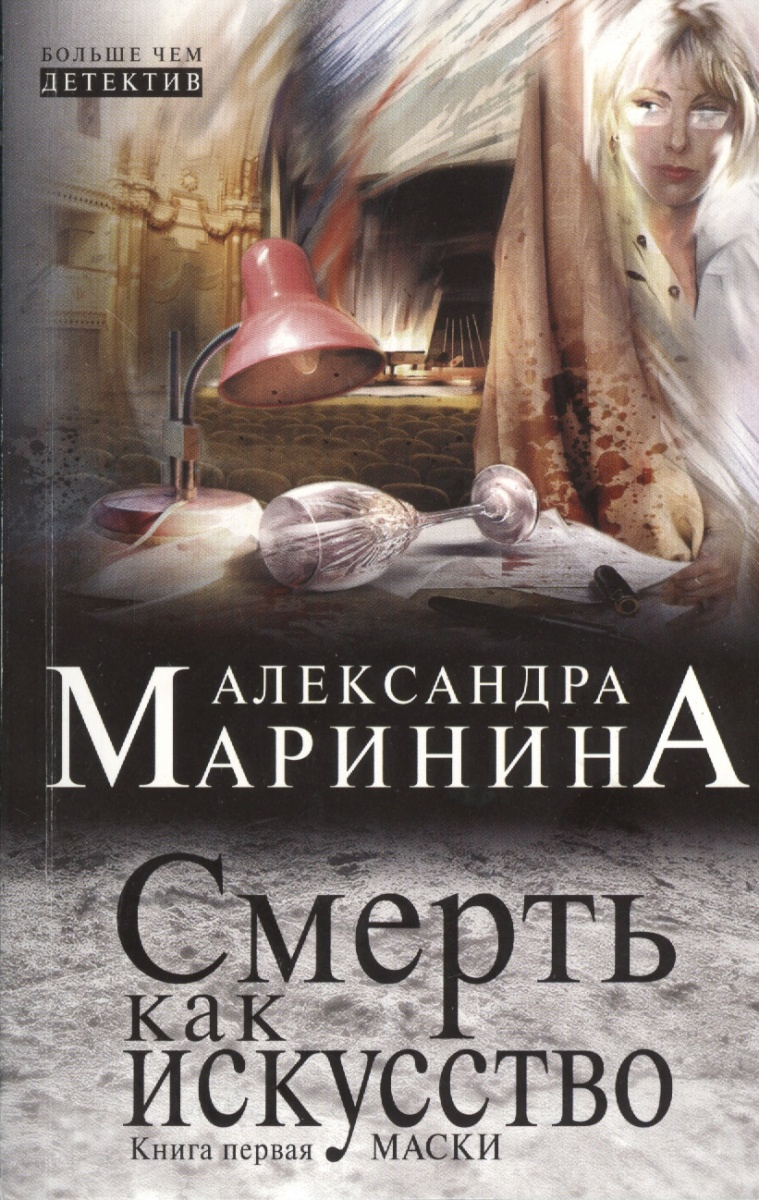 Маринина А. Смерть как искусство. Книга первая. Маски