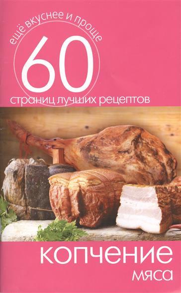Копчение мяса. 60 страниц лучших рецептов