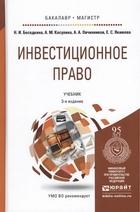 Инвестиционное право. Учебник для бакалавриата и магистратуры