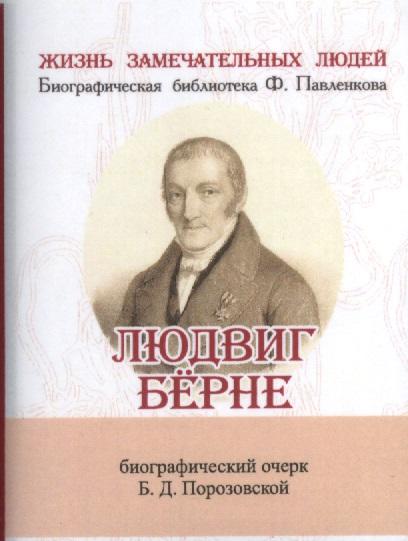 Людвиг Берне. Его жизнь и литературная деятельность. Биографический очерк (миниатюрное издание)