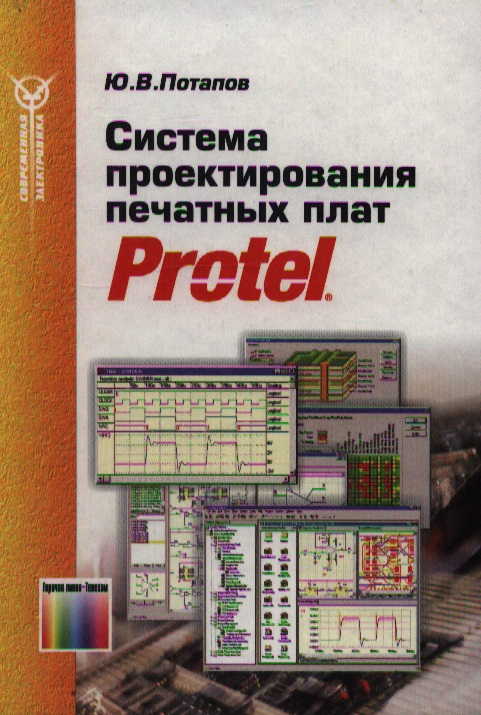 Потапов Ю. Система проектирования печатных плат Protel ISBN: 5935171244 цена