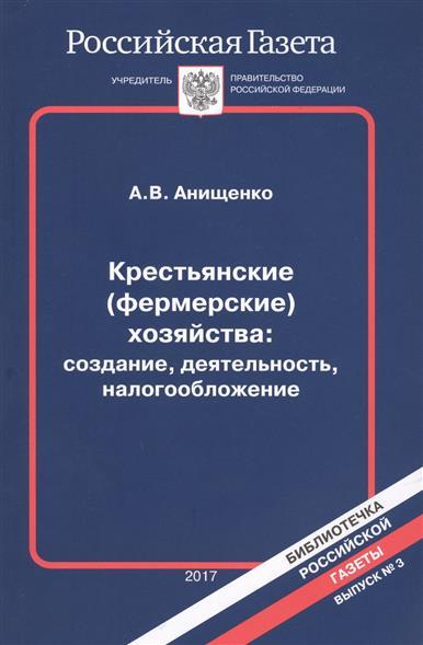 Анищенко А.: Крестьянские (фермерские) хозяйства: создание, деятельность, налогообложение