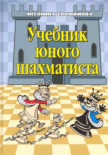 Учебник юного шахматиста от Читай-город