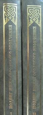 Подвиг Нижегородского ополчения. Том 1, 2 (комплект из 2 книг)