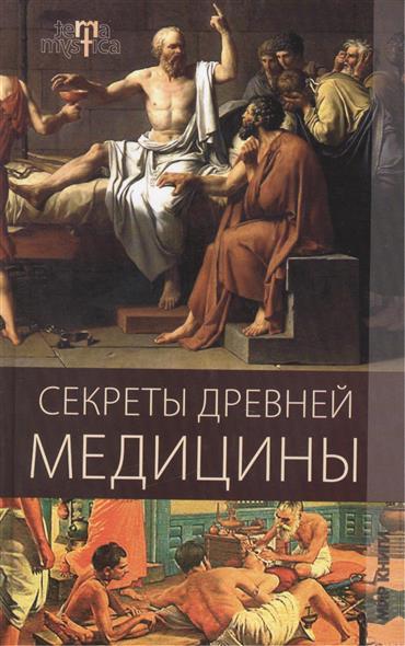 Секреты древней медицины