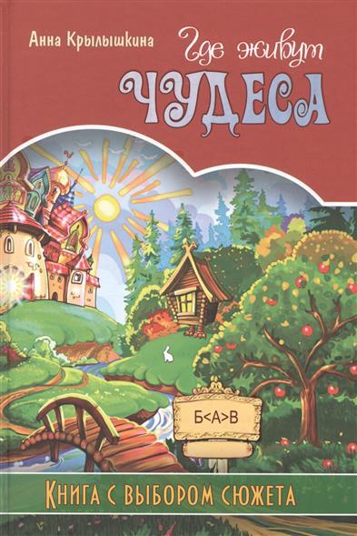 Крылышкина А. Где живут чудеса. Книга с выбором сюжета