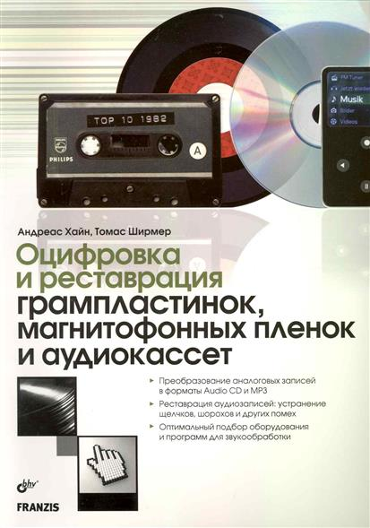 Оцифровка и реставрация грампластинок магнит. пленок и аудиокассет от Читай-город