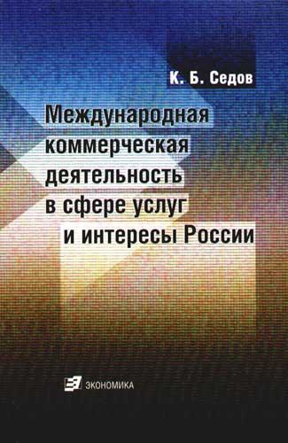 Международная коммерческая деятельность в сфере услуг и интересы России