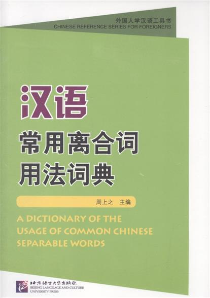 Shagzhi Z. A Dictionary of the Usage of Common Chinese Separable Words / Толковый словарь отдельных слов китайского языка (в прозрачной обложке) office international des dictionary of animal health terminology