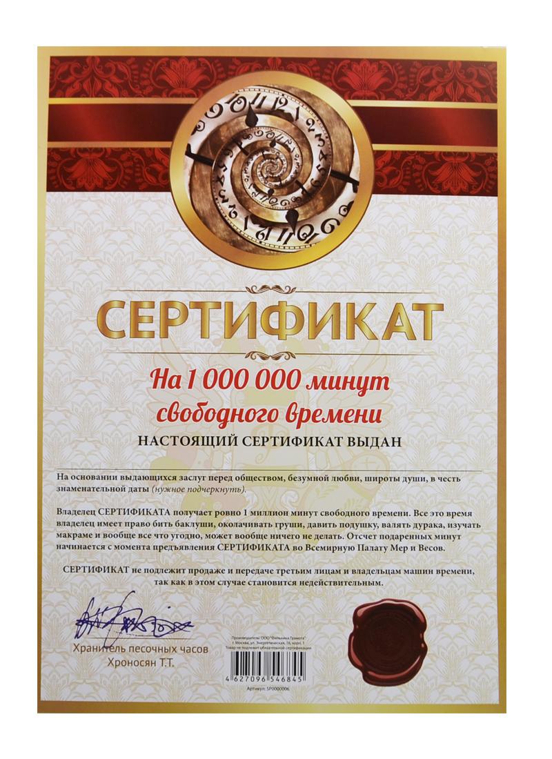 Сертификат на 1000000 минут свободного времени (SP0000006) (Мастер)