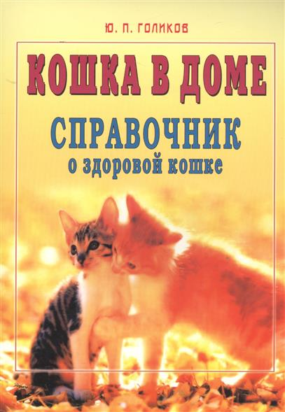 Голиков Ю. Кошка в доме. Справочник о здоровой кошке