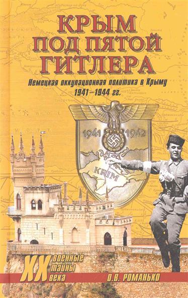 Крым под пятой Гитлера Немецкая оккупац. политика в Крыму