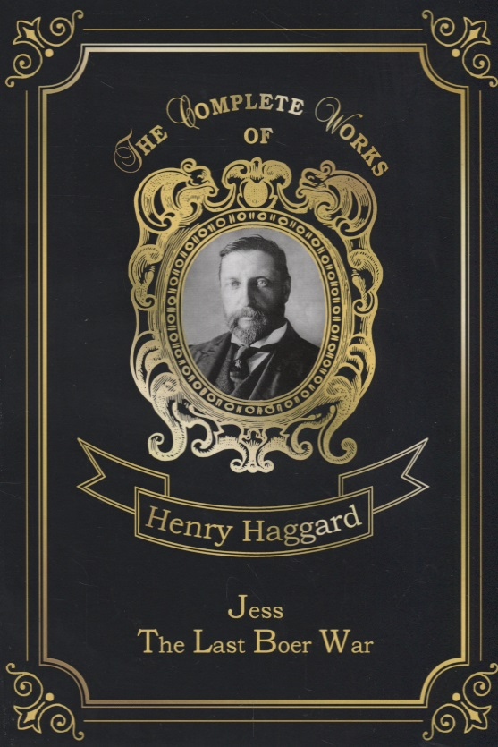 Haggard H. Jess & The Last Boer War haggard h heu heu or the monster