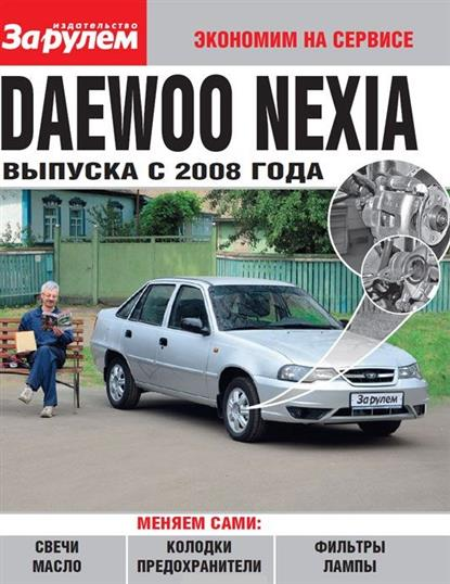 Daewoo Nexia выпуска с 2008 года