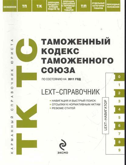 LEXT-справочник Таможенный кодекс Таможенного Союза