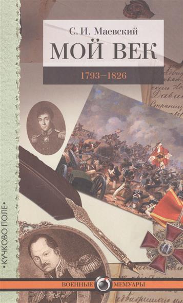Маевский С. Мой век. 1793-1826