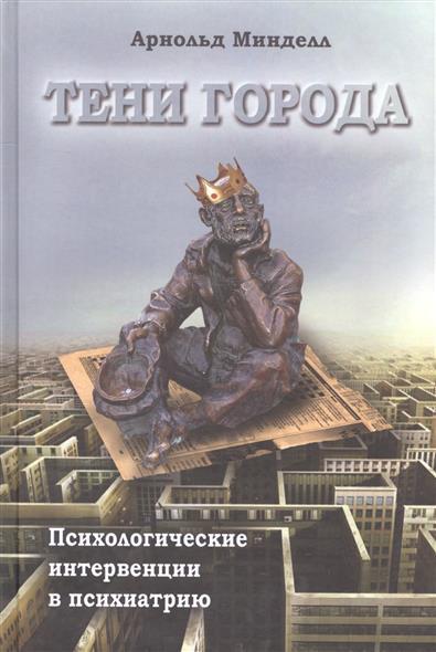 Тени города. Психологические интервенции в психиатрию