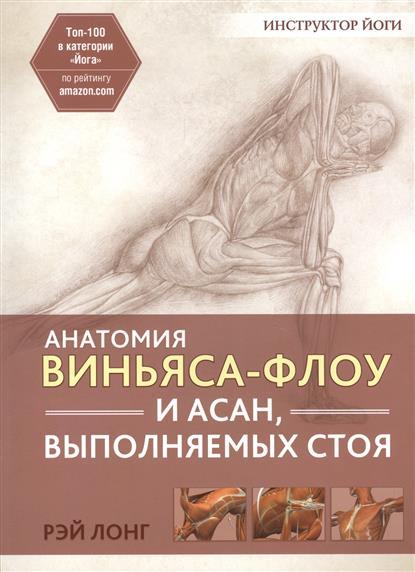Лонг Р. Анатомия виньяса-флоу и асан, выполняемых стоя mt5507zaaj acah
