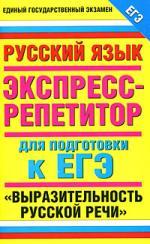 Русский язык Выразительность русской речи Экспресс-репетитор