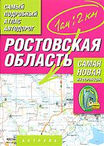 Самый подробный атлас а/д Ростовская обл. атлас а д кемеровская область