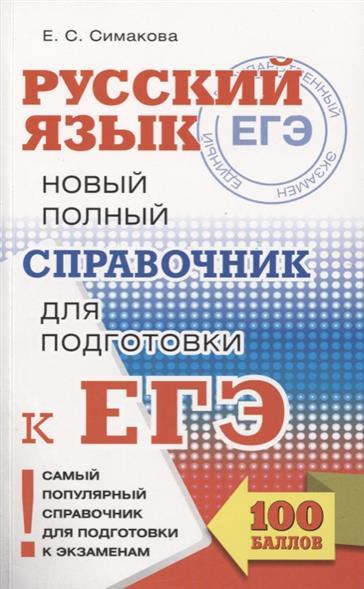 Симакова Е.: ЕГЭ. Русский язык. Новый полный справочник для подготовки к ЕГЭ