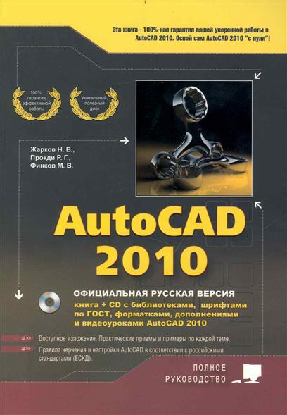 AutoCAD 2010 Книга + CD с библиотеками...Офиц. рус. версия